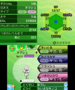 pokemon-sm4-130
