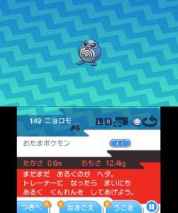 pokemon-sm4-141