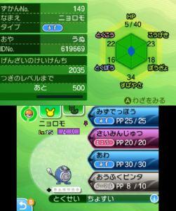 pokemon-sm4-142