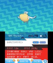 pokemon-sm5-007