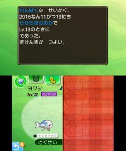 pokemon-sm5-016
