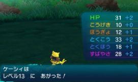 pokemon-sm5-018