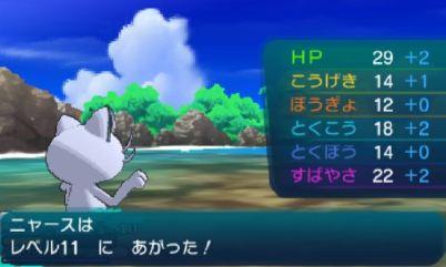 pokemon-sm5-103