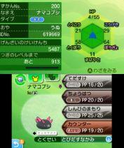 pokemon-sm5-109