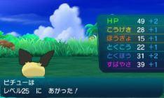 pokemon-sm5-127