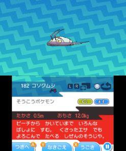 pokemon-sm5-143