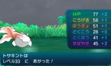 pokemon-sm8-024