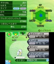 pokemon-sm8-034