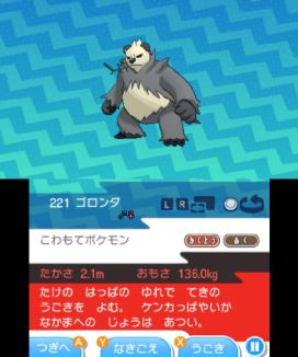 pokemon-sm8-095