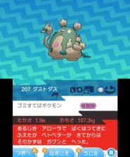 pokemon-sm8-139