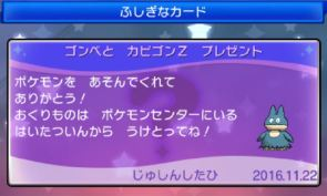 pokemon-sm9-016