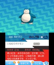 pokemon-sm9-058