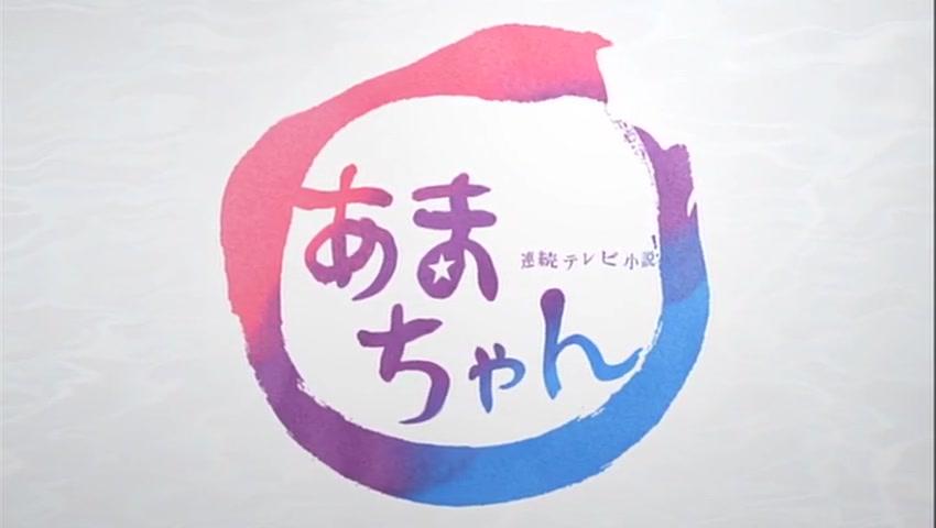 【朝ドラ感想】あまちゃん 33話【連続テレビ小説】