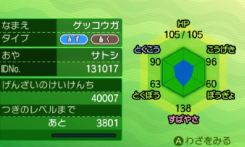 pokemon-sm11-077