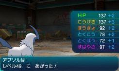 pokemon-sm24