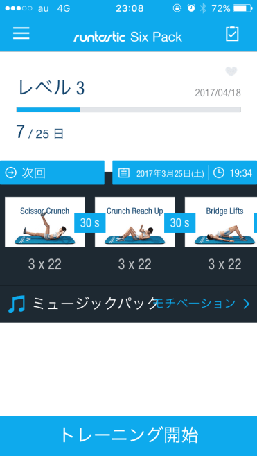 muscle-training34-001