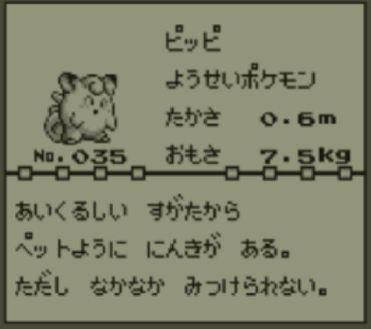 pokemon-green10-001