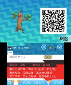 pokemon-sm33-057