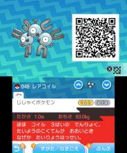 pokemon-sm33-074