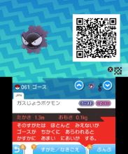 pokemon-sm33-087