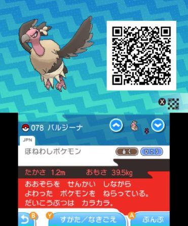 pokemon-sm33-104