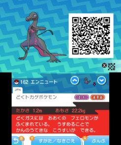pokemon-sm33-188