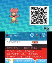 pokemon-sm33-192