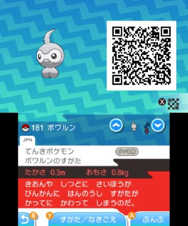 pokemon-sm33-207