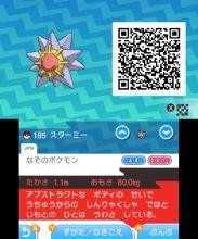 pokemon-sm33-211