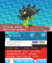 pokemon-sm33-231