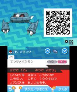 pokemon-sm33-241
