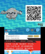 pokemon-sm33-256