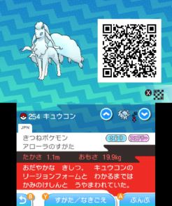 pokemon-sm33-280