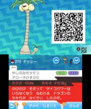 pokemon-sm33-296