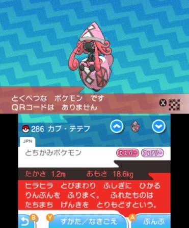 pokemon-sm33-312