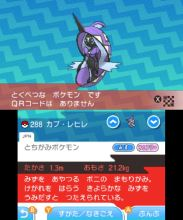 pokemon-sm33-314