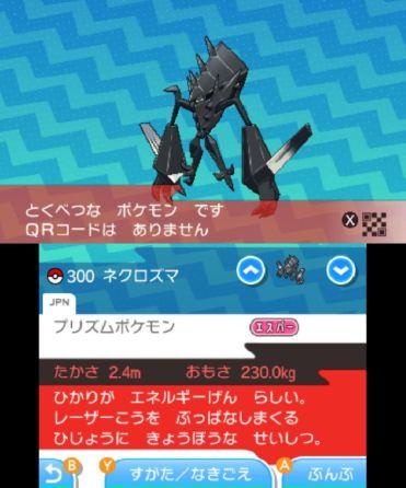 pokemon-sm33-326