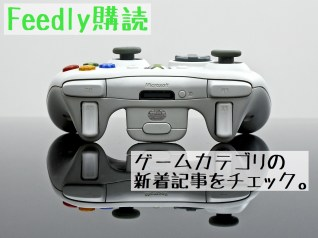 Feedly購読
