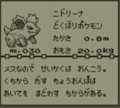 pokemon-green11-018
