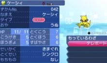 pokemon-sm36-003