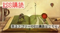 RSS購読
