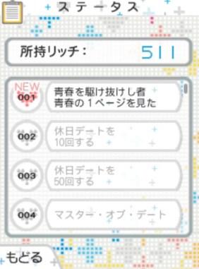 loveplus54-006