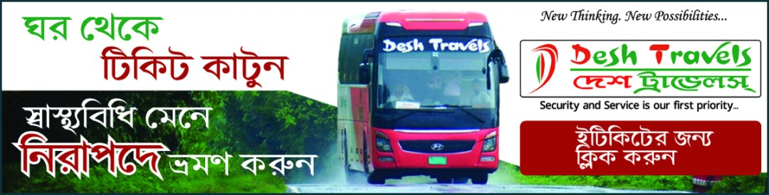 Desh Travels Eticket