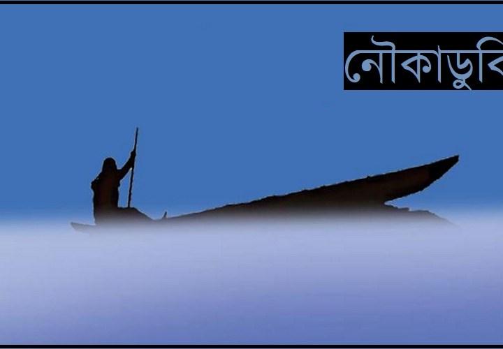 পদ্মায় নৌকাডুবি, নিখোঁজ ২