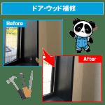宇都宮||フローリング・建具・ドア穴 修理業者