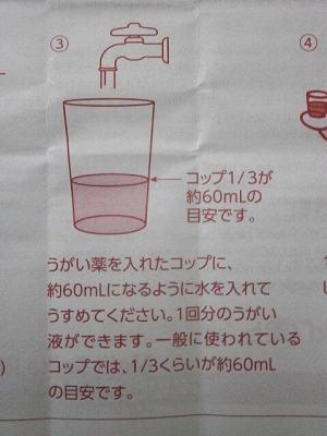 口内炎 イソジン06