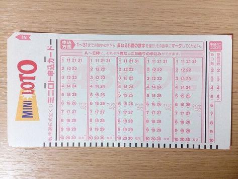 ミニロト申し込みカード01