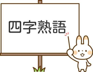 四字熟語01