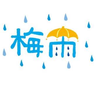 梅雨 語源