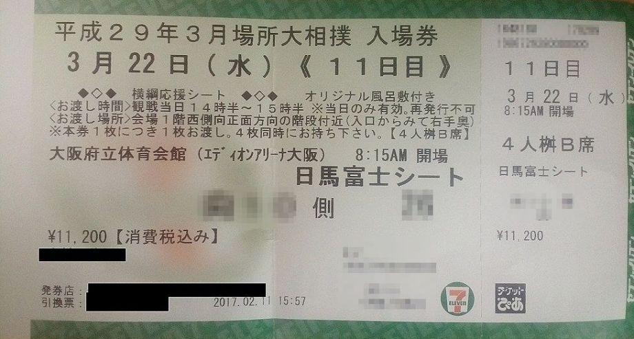 大阪場所12-01